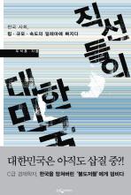 직선들의 대한민국 : 한국 사회, 속도·성장·개발의 딜레마에 빠지다