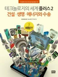 테크놀로지의 세계 플러스(체험편). 2: 건설 생명 에너지와 수송