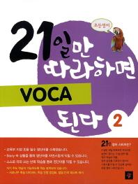21일만 따라하면 Voca 된다. 2(초등영어)(CD1장포함)
