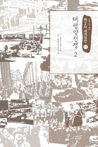 제2차 세계대전. 11: 태평양전쟁(2)(그림으로 읽는)