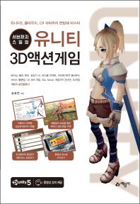유니티 3D액션게임