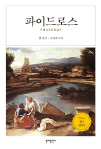 파이드로스(2판)
