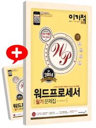 워드프로세서 필기 문제집(2014)(8절)(이기적 in)