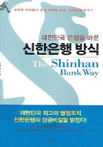 신한은행 방식 (평범한 사람들이 만든 비범한 조직, 신한은행 이야기,대한민국 은행을 바꾼)