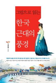 한국 근대의 풍경(그림으로 읽는)