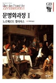 문명화과정. 2 /한길사/3-090003