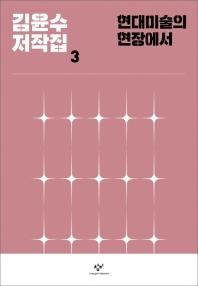 현대미술의 현장에서(김윤수 저작집 3)(양장본 HardCover)