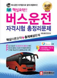 버스운전자격시험 총정리문제(핵심요약)