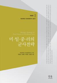 미 일 중 러의 군사전략(개정판)(국방대학교 안보문제연구소 총서 1)(양장본 HardCover)