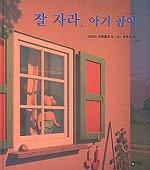 잘 자라 아기 곰아(비룡소의 그림동화 88)