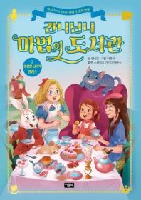 간니닌니 마법의 도서관. 2: 이상한 나라의 앨리스