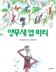 앵무새 열 마리(네버랜드 세계의 걸작 그림책 70)(양장본 HardCover)
