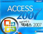 액세스 2007(쉽게 배우는)