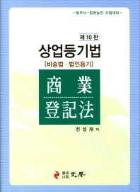 상업등기법(비송법 법인등기)(10판)(양장본 HardCover)