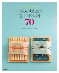 리본 선물 포장 필수 아이디어 70 (본문 깨끗/아래 모서리 패임)