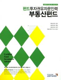 펀드투자권유자문인력: 부동산펀드