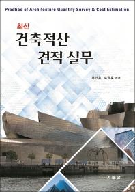 건축적산 견적 실무(최신)(개정판)