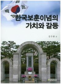 한국보훈이념의 가치와 갈등