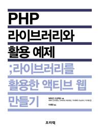 PHP 라이브러리와 활용 예제