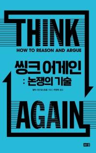 씽크 어게인: 논쟁의 기술(양장본 HardCover)