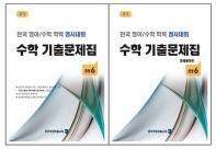 전국 영어/수학 학력 경시대회 수학 기출문제집(후기) 초등6(전2권)