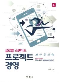 글로벌 스탠다드 프로젝트 경영(3판)