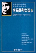 이상문학전집 5(연구 논문 모음)