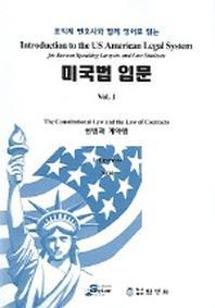 미국법 입문. 1(조익제 변호사와 함께 영어로 읽는):헌법과 계약법