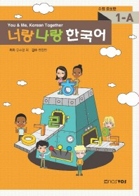너랑나랑 한국어 1A(수정증보판)(CD1장포함)