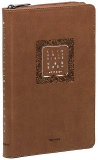 빅 슬림 성경전서(슬림)(중)(지퍼)(단본)(브라운)(개역한글)