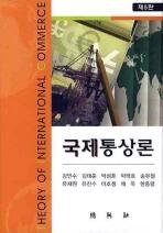 국제통상론(5판)(양장본 HardCover)