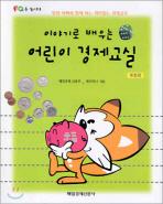 이야기로 배우는 어린이 경제교실(개정판)(2판)
