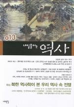내일을 여는 역사 13호