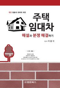 주택임대차 해설과 분쟁해결하기(개정 법률과 판례에 의한)