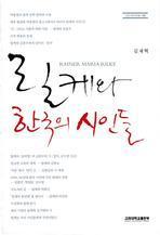릴케와 한국의 시인들(인문사회과학총서 64)(반양장)