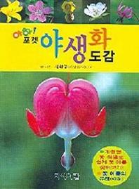 야생화 도감(포켓)