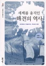 세계를 움직인 해전의 역사(미래를 꿈꾸는 해양문고 6)