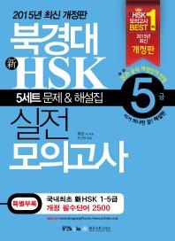 북경대 신HSK 실전 모의고사 5급(해설집포함)(CD1장포함)