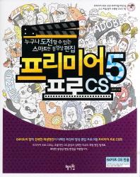 프리미어프로 CS5(CD1장포함)