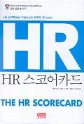 HR 스코어카드(경제경영총서 22)