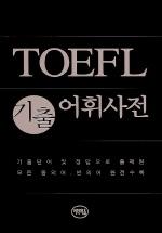 TOEFL 기출 어휘사전