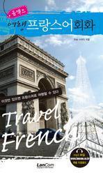 콤팩트 여행 프랑스어회화(콤팩트 여행 회화 시리즈)