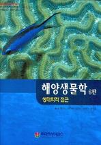 해양생물학 : 생태학적접근(6판)