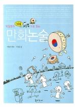 만화논술(박철권의 시사(時事) 뒷북으로)