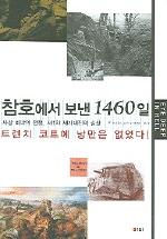 참호에서 보낸 1460일
