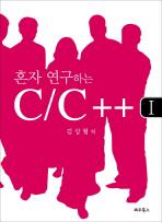 혼자 연구하는 C C++. 1