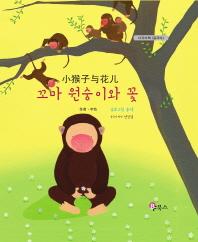 꼬마 원숭이와 꽃(중국어)