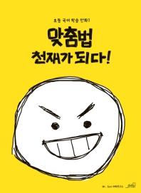 맞춤법 천재가 되다!(초등 국어학습 만화 1)