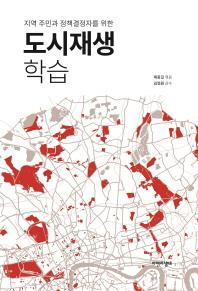 도시재생 학습(지역 주민과 정책결정자를 위한)