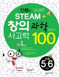 창의사고력 과학 100제(초등 5 6학년)(안쌤의 STEAM+)(개정판 3판) 약간의 연필공부 지우개로 지움(2~4p)